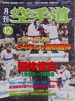 月刊空手道12月号 『武備誌』_a0130305_12111268.jpg