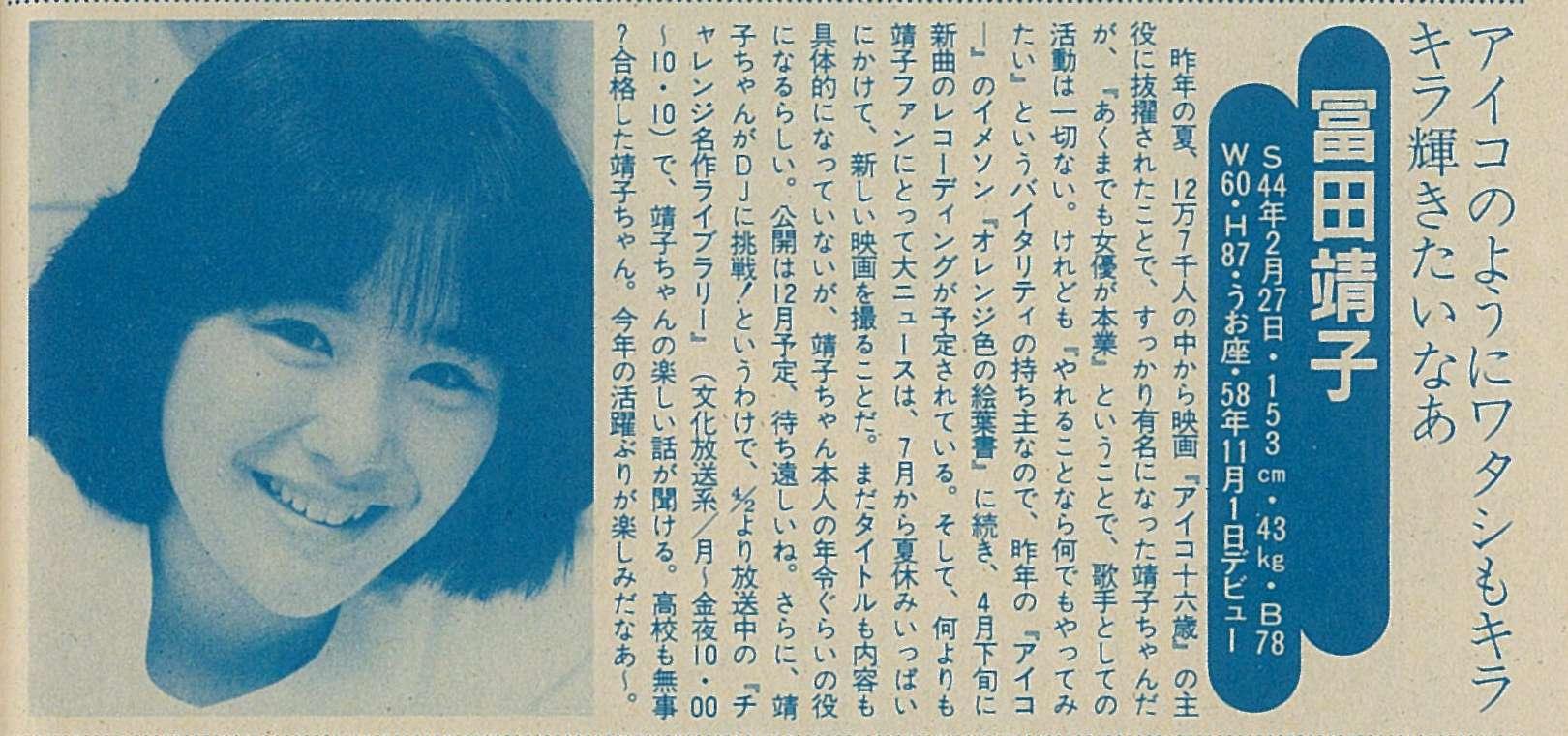 富田靖子の画像 p1_33