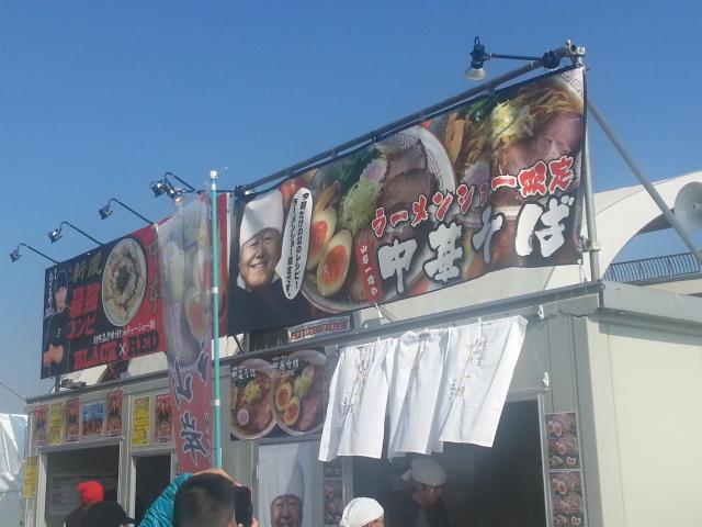 11/17 東京ラーメンショー2013第1幕 2杯目_b0042308_11112.jpg