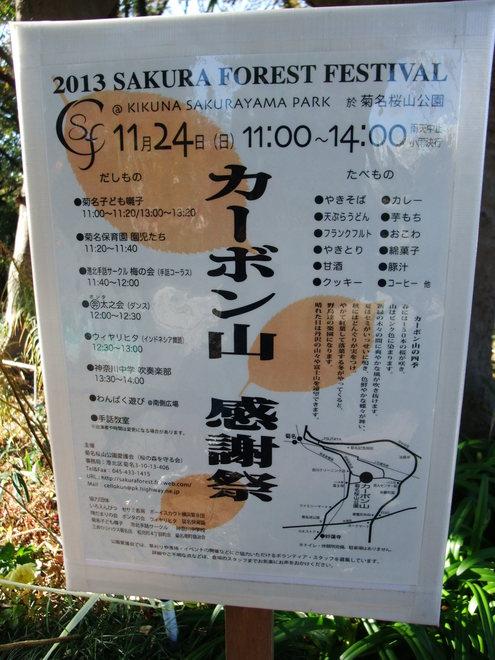 カーボン山感謝祭は11月24日開催!【2013年カーボン山感謝祭】_e0146912_0112770.jpg