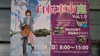 ♪ 自転車お守り ♭_b0228113_125411.jpg