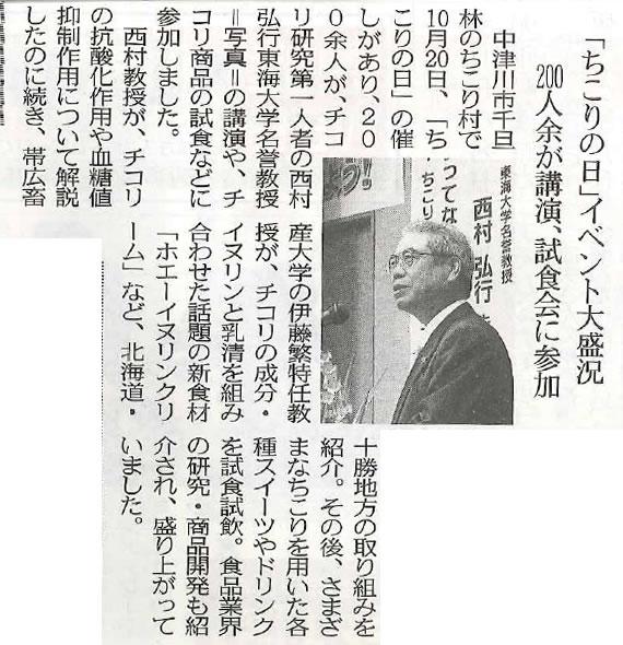 ちこりの日イベントが恵峰ホームニュースに_d0063218_1241644.jpg