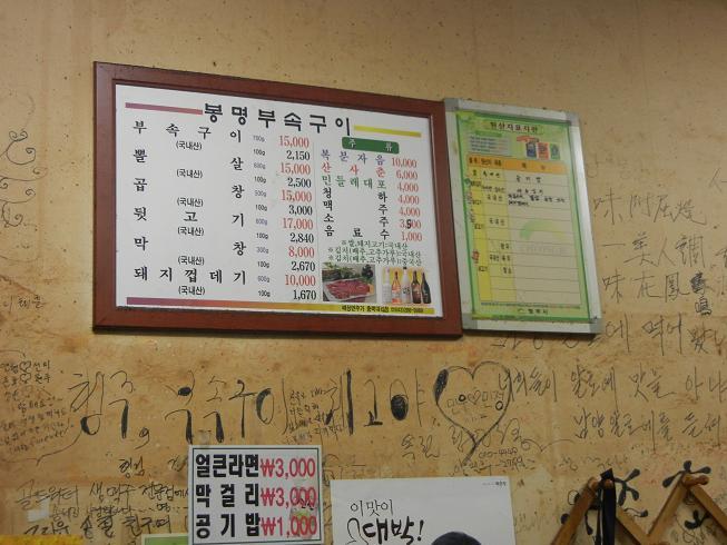 清州  豚さん専門の炭火焼肉屋さん_b0129725_21411222.jpg