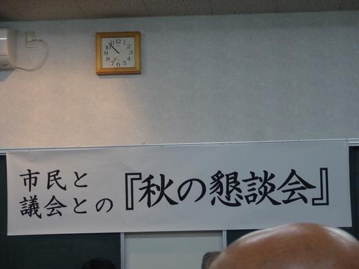議会との懇談会に_c0111229_2112092.jpg