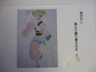 写俳展 _f0289632_2011373.jpg
