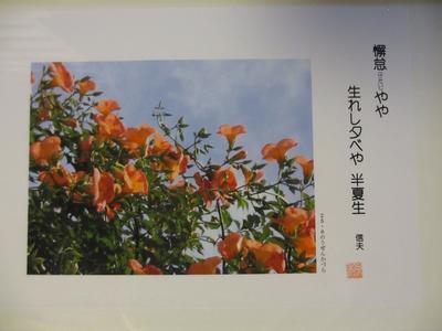 写俳展 _f0289632_2014787.jpg