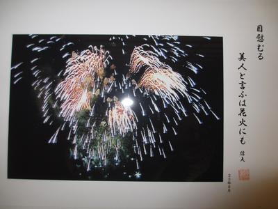 写俳展 _f0289632_2015946.jpg