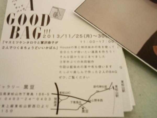 富沢恭子さんのかばん_b0132442_14211866.jpg