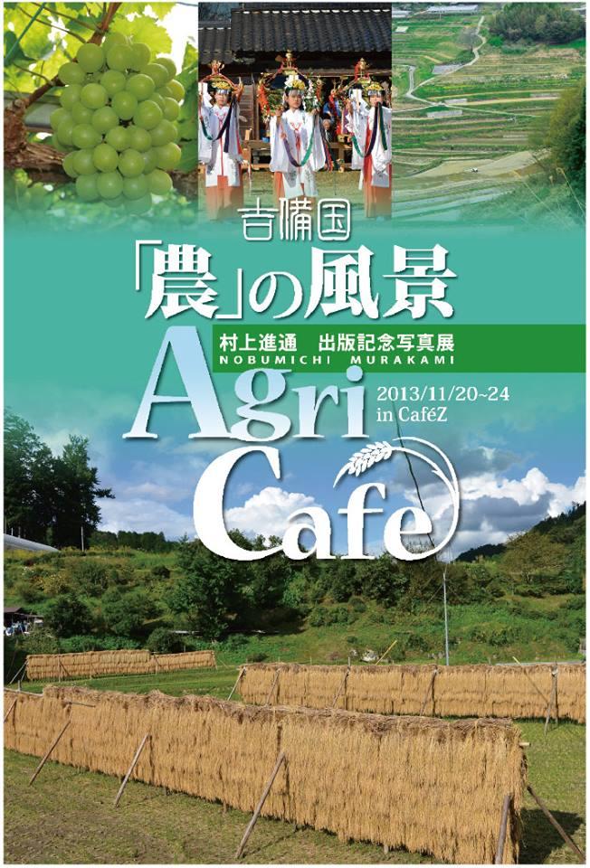 【吉備国「農」の風景 】出版記念写真展_a0017350_182941.jpg