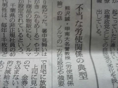 「年賀自爆」朝日新聞スクープについて_b0050651_13473079.jpg