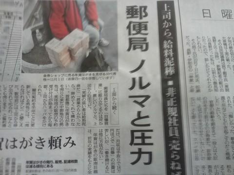 「年賀自爆」朝日新聞スクープについて_b0050651_1347858.jpg