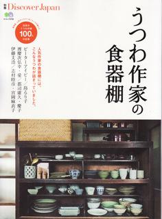 ムック掲載: うつわ作家の食器棚_d0087761_2415830.jpg