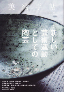 雑誌掲載: 美術手帖 2013.12月号_d0087761_2542012.jpg