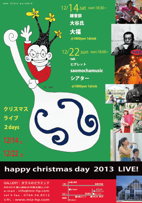happy christmas day 2013_b0151262_12364850.png