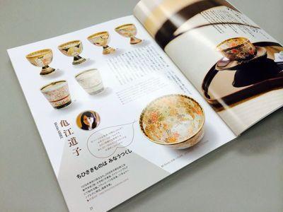 月刊美術12月号_e0222766_19195629.jpg