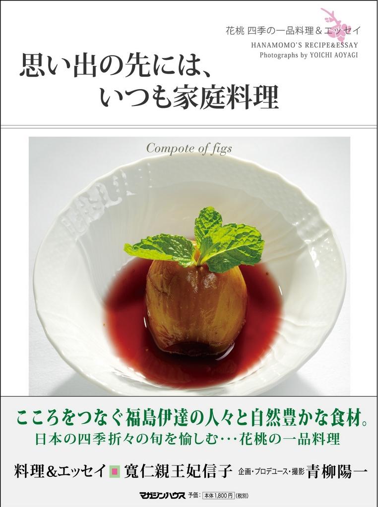 「思い出の先にはいつも家庭料理」寛仁親王妃信子殿下著とアンペルマン_c0180686_1292464.jpg