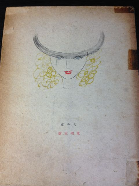 「火の菫」~北園克衛さんと東郷青児さんの本_e0152493_21493820.jpg