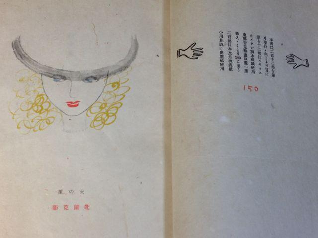 「火の菫」~北園克衛さんと東郷青児さんの本_e0152493_21494243.jpg