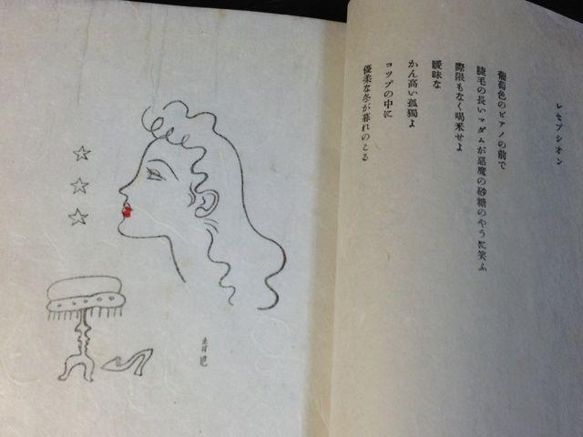 「火の菫」~北園克衛さんと東郷青児さんの本_e0152493_21494545.jpg