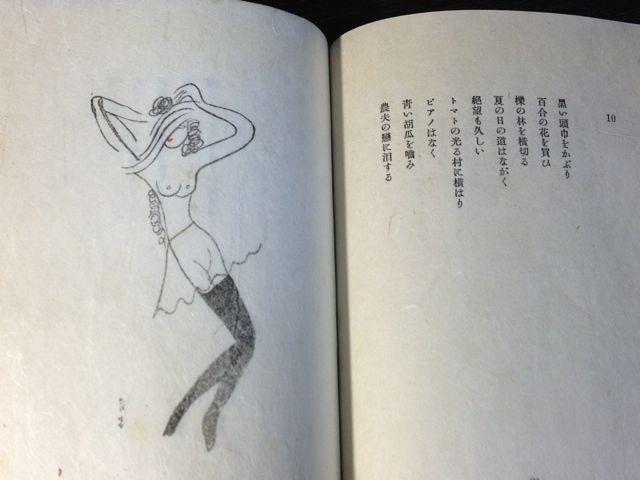 「火の菫」~北園克衛さんと東郷青児さんの本_e0152493_214946100.jpg