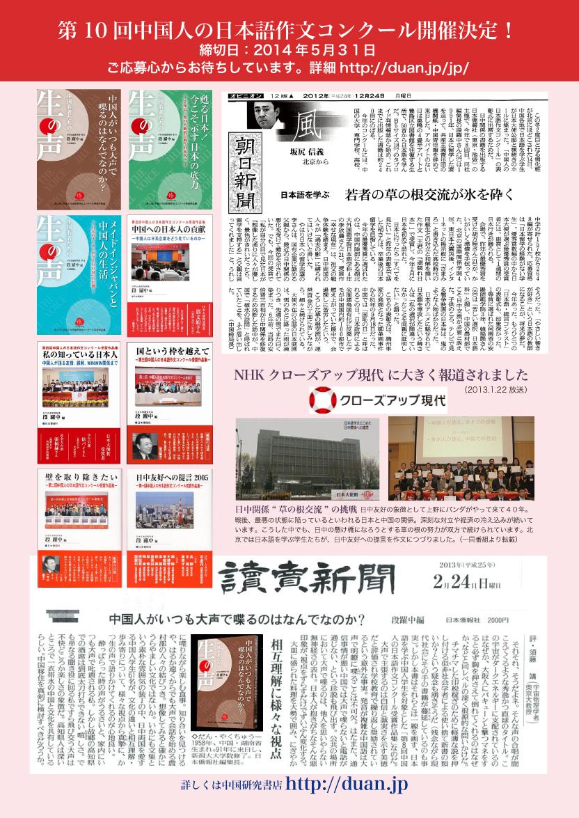 中国人の心を動かした「日本力」  12月はじめに納品されます_d0027795_1525970.jpg