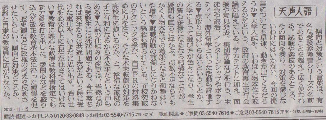11月19日 埼玉県立浦和北高等学校修学旅行事前学習  その7_d0249595_7514134.jpg