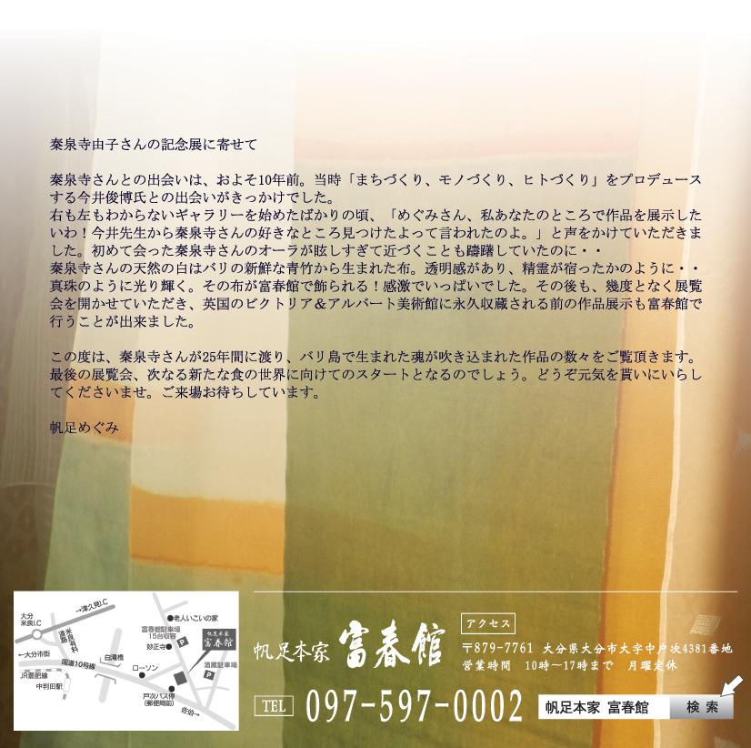 泰泉寺由子のの記念展ご案内状 _c0256701_23114471.jpg