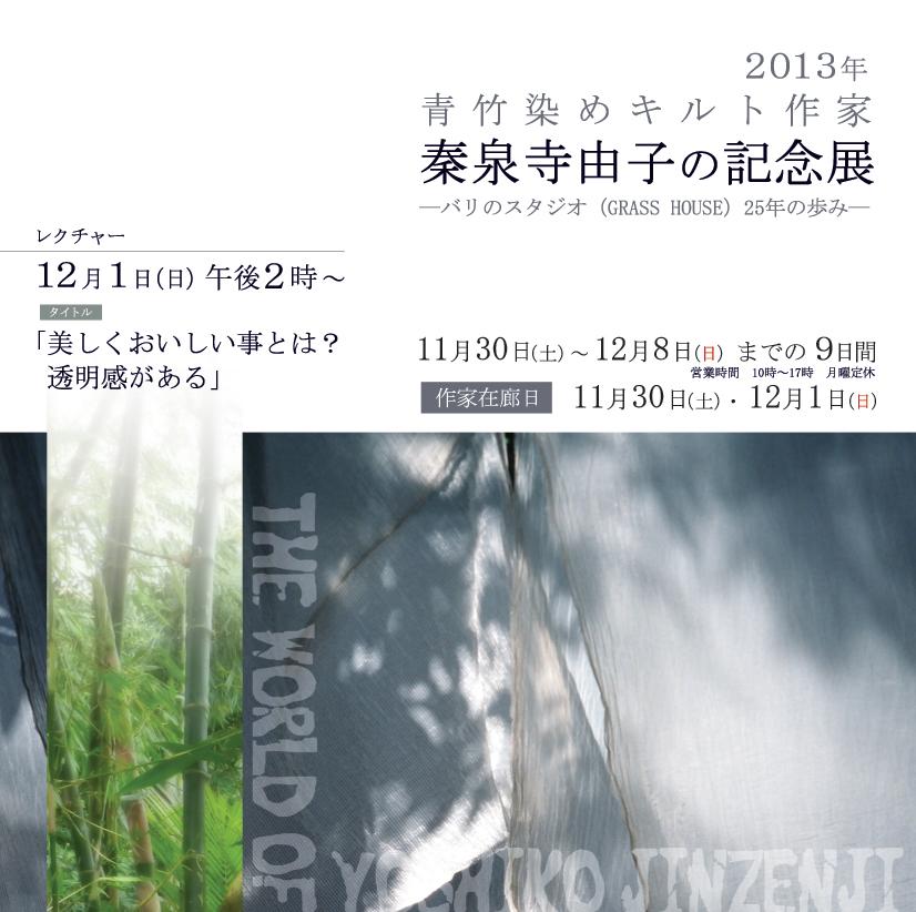 泰泉寺由子のの記念展ご案内状 _c0256701_2351362.jpg