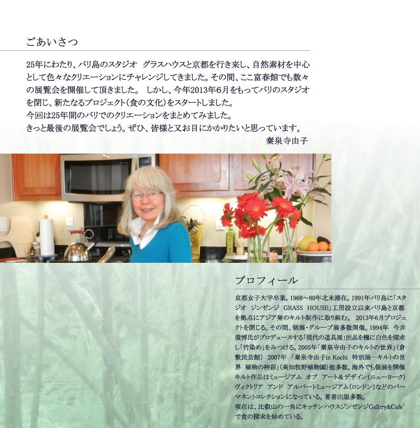 泰泉寺由子のの記念展ご案内状 _c0256701_2353931.jpg