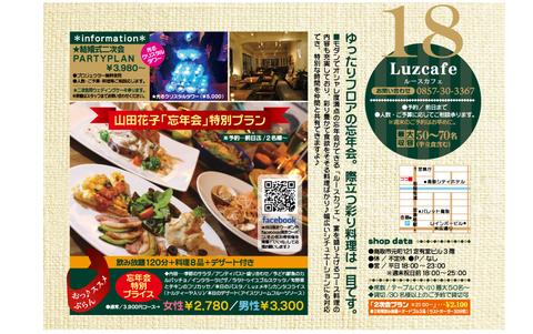 忘年会 Luzcafe Party course_e0115904_23445828.jpg
