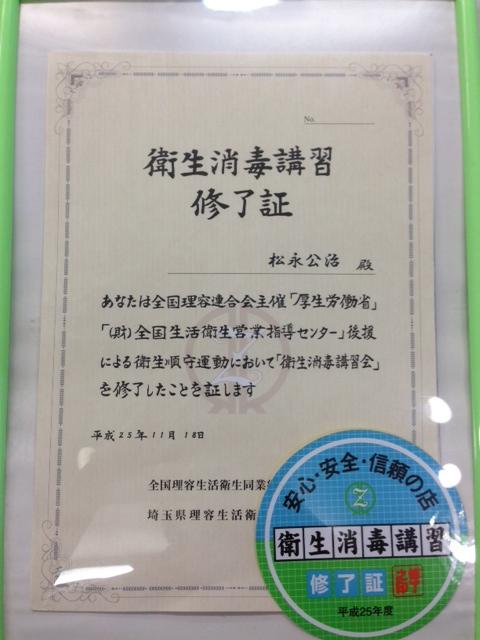 衛生消毒講習会_b0209507_17594958.jpg