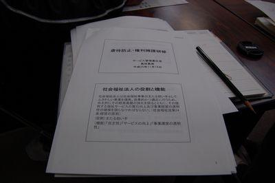 11/19 職員研修を実施_a0154110_16243413.jpg