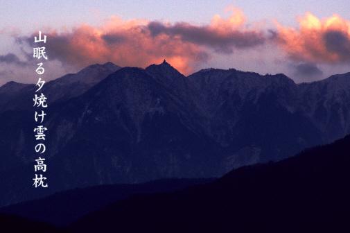 山眠る_e0099713_23162319.jpg