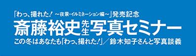 saito×suzuki コラボ_f0100215_21404490.jpg