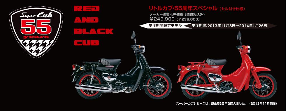 LittleCub 55周年記念モデル入荷!_a0169121_10391390.jpg