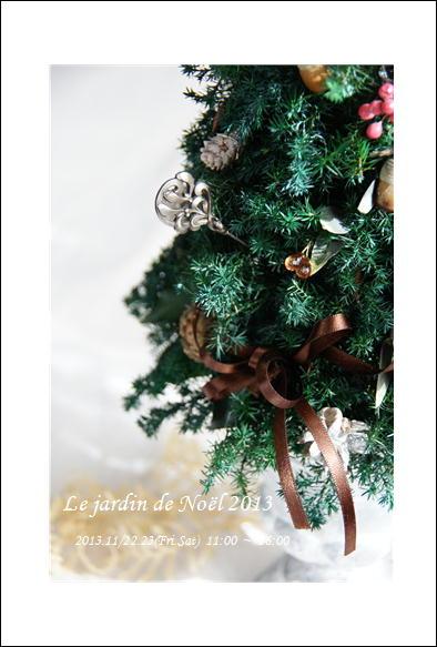 La Jardin de Noël 2013_f0054025_212482.jpg