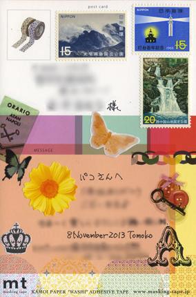 カード文通 パコさんへ mtのカード_a0275527_0275378.jpg