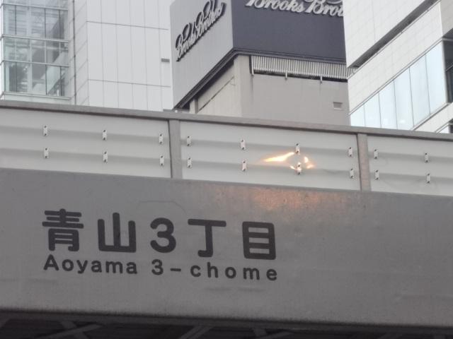 立川→吉祥寺→青山→江ノ電_f0148927_2228654.jpg