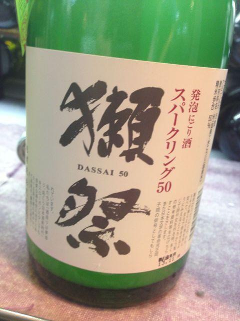 """【日本酒NOW情報♪】\""""発砲にごり酒スパークリング50 獺祭\""""、\""""純米吟醸雄町 墨迺江\""""ございます!_c0069047_16341117.jpg"""