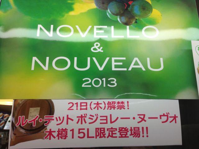 """【明日解禁!ヌーヴォー情報♪】\""""ルイ テット ボジョレー ヌーヴォ\""""木樽で登場します!!ヌーヴォ飲むならぜひベルクで!_c0069047_16422866.jpg"""