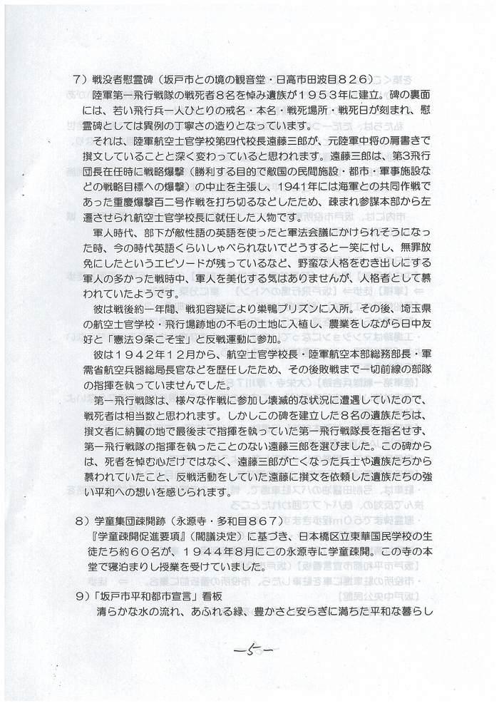 憲法便り#444 坂戸の戦跡めぐり(主催「九条の会さかど ...