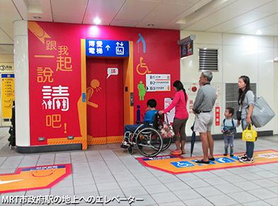 台北交通事情レポート13 <台北MRTの案内サインはとても分り易い2>_c0167961_0482555.jpg