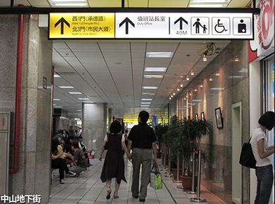 台北交通事情レポート14 <台北の案内サインはとても分り易い3>_c0167961_1113238.jpg