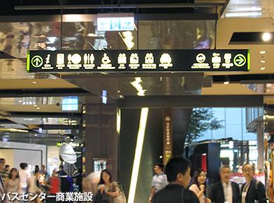 台北交通事情レポート14 <台北の案内サインはとても分り易い3>_c0167961_112855.jpg