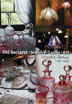 Old Baccarat*Jewelry*Lump*Art_e0202773_17481198.jpg