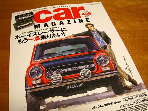 car MAGAZINE No.426_b0170184_1094370.jpg