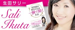 Welcome to Sali Ikuta\'s official blog!_e0142585_16395427.jpg