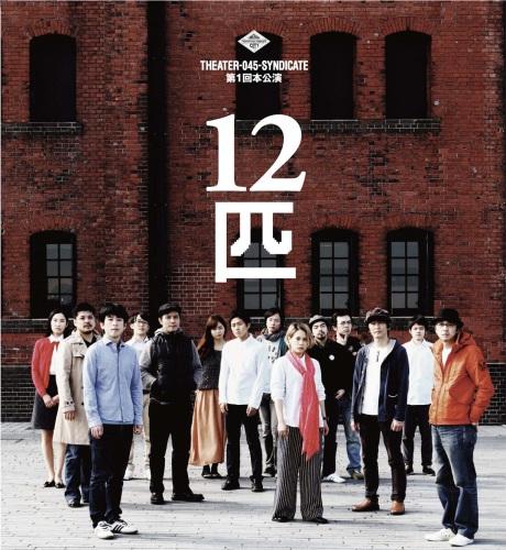 第1回本公演「12匹」_f0312786_11060854.jpg