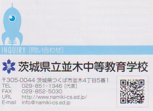 11月30日 茨城県立並木中等教育学校修学旅行事前学習  その7_d0249595_172427100.jpg