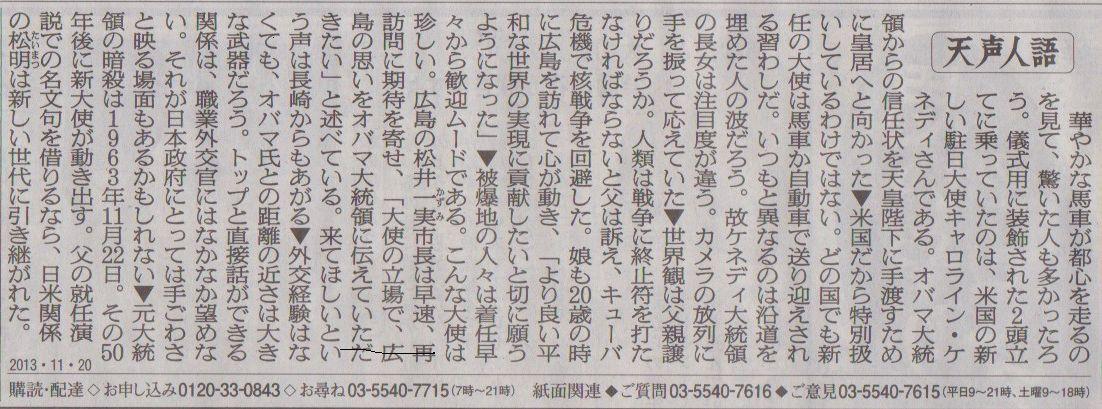 11月20日 埼玉県立浦和北高等学校修学旅行事前学習  その8_d0249595_7495919.jpg
